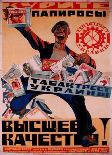 Табактрест Украины. Курите папиросы.